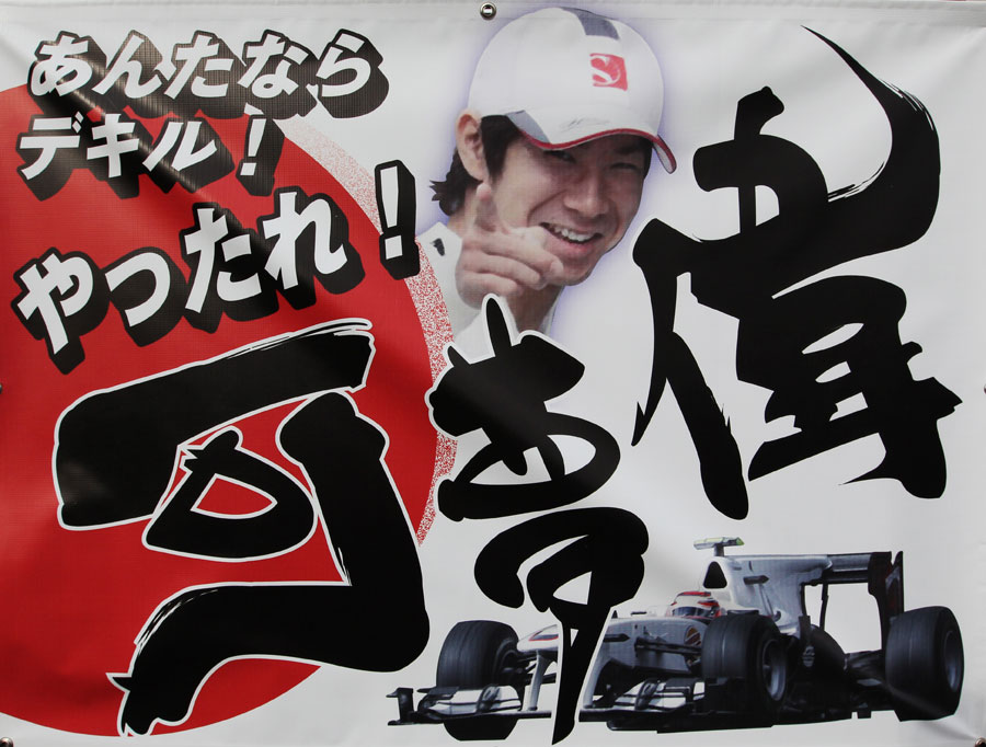 A banner in support of Kamui Kobayashi